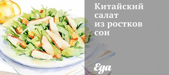 Китайський салат з паростків сої – рецепт