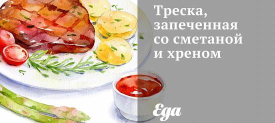 Тріска, запечена зі сметаною і хріном – рецепт