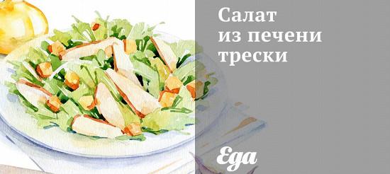 Салат з печінки тріски з маринованими огірками – рецепт