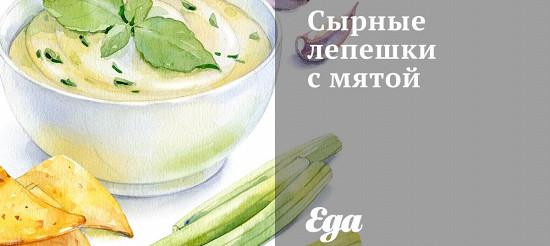 Сирні коржики з м'ятою – рецепт