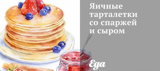 Яєчні тарталетки зі спаржею та сиром – рецепт