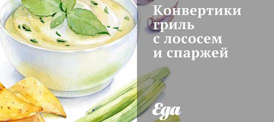 Конвертики гриль з лососем і спаржею – рецепт