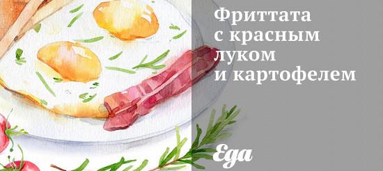 Фріттата з червоною цибулею і картоплею – рецепт