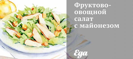 Фруктово-овочевий салат з майонезом – рецепт