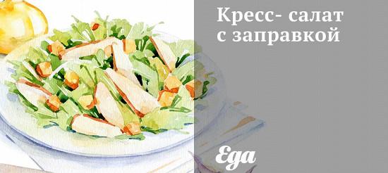 Кресс-салат із заправкою – рецепт