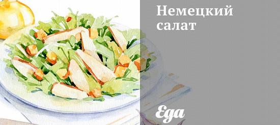 Німецький салат – рецепт