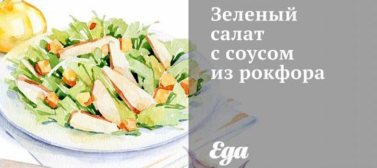 Зелений салат з соусом з рокфору – рецепт