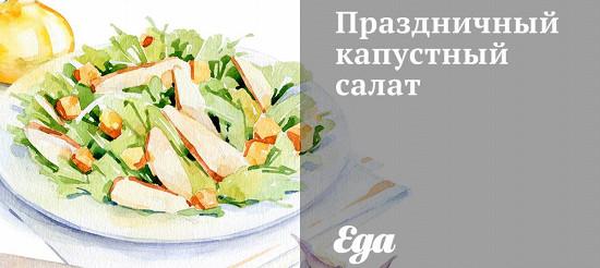 Святковий капустяний салат – рецепт