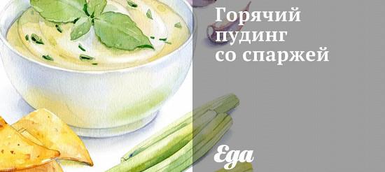 Гарячий пудинг зі спаржею – рецепт