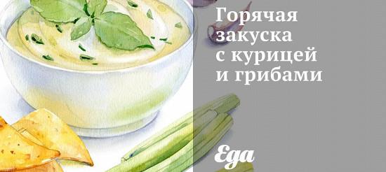 Гаряча закуска з куркою і грибами – рецепт