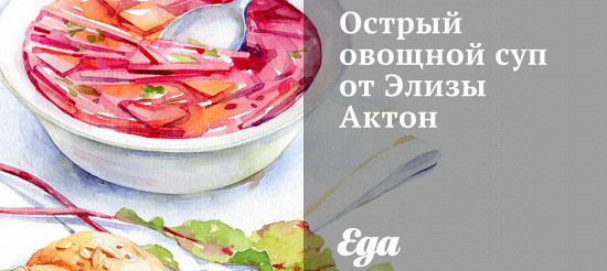 Гострий овочевий суп від Елізи Актон – рецепт