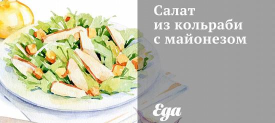 Салат з кольрабі з майонезом – рецепт