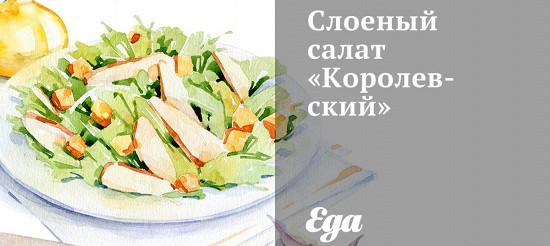 Листковий салат «Королівський» – рецепт