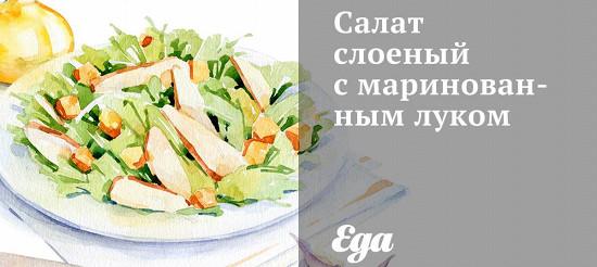 Салат листковий з маринованою цибулею – рецепт