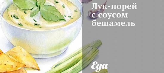 Лук-порей з соусом бешамель – рецепт