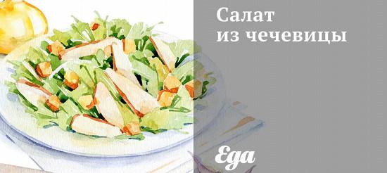 Салат з сочевиці – рецепт