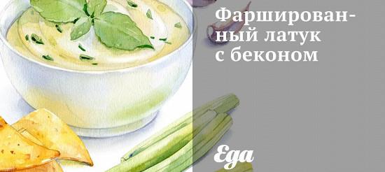 Фарширований латук з беконом – рецепт