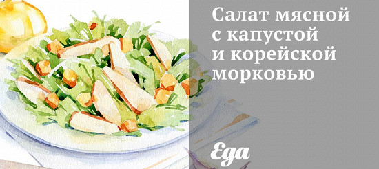 Салат м'ясний з капустою і корейської морквою – рецепт