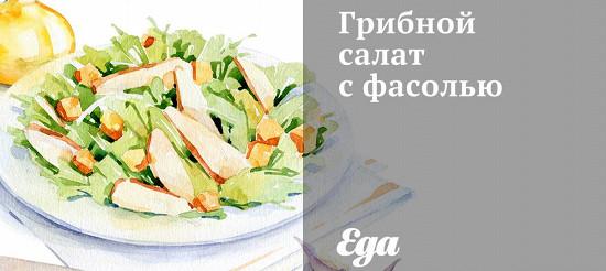 Грибний салат з квасолею – рецепт
