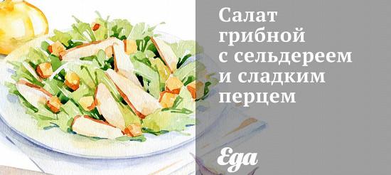 Салат грибний з селерою і солодким перцем – рецепт