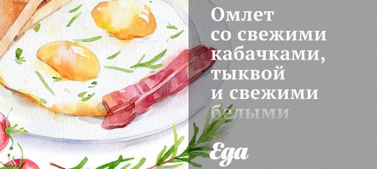 Омлет зі свіжими кабачками, гарбузом та свіжими білими грибами – рецепт