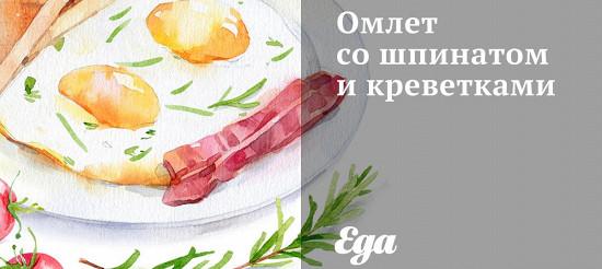 Омлет зі шпинатом і креветками – рецепт