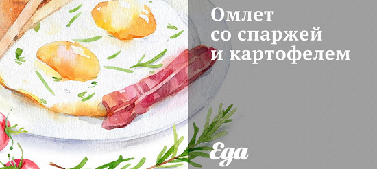 Омлет зі спаржею та картоплею – рецепт