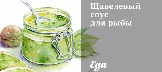 Щавлевий соус для риби – рецепт