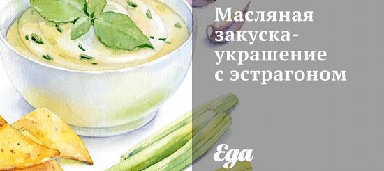 Масляна закуска-прикраса з естрагоном – рецепт