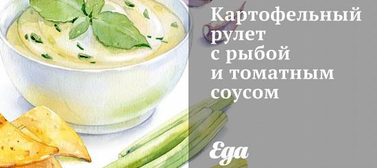 Картопляний рулет з рибою і томатним соусом – рецепт