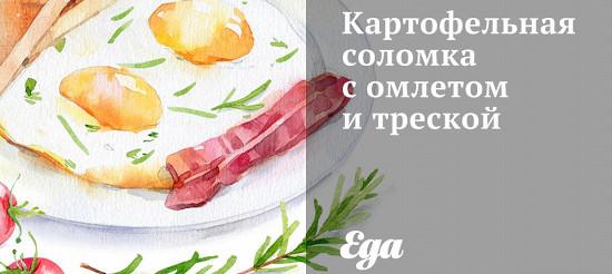 Картопляна соломка з омлетом і тріскою – рецепт