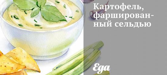 Картопля, фарширована оселедцем – рецепт