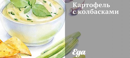 Картопля з ковбасками – рецепт