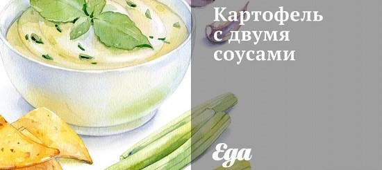 Картопля з двома соусами – рецепт