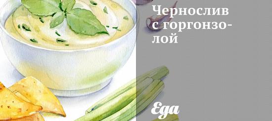 Чорнослив з горгонзола – рецепт
