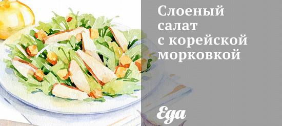 Листковий салат з корейською морквою – рецепт