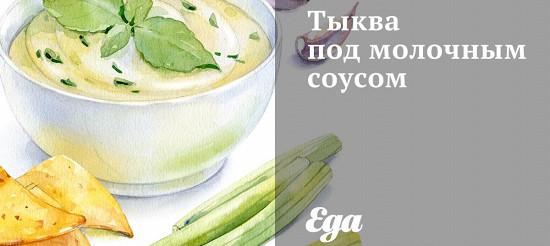 Гарбуз під молочним соусом – рецепт