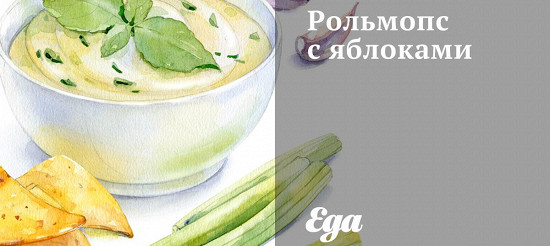 Рольмопс з яблуками – рецепт