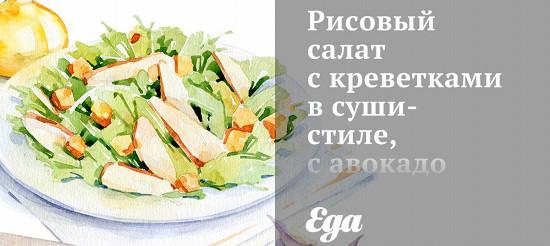 Рисовий салат з креветками в суші-стилі, з авокадо і кунжутом – рецепт