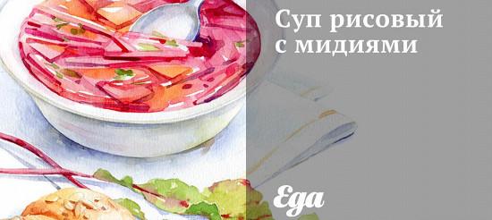 Суп рисовий з мідіями – рецепт