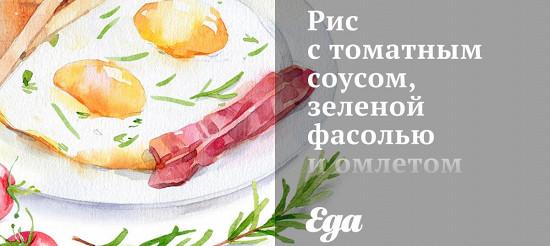 Рис з томатним соусом, зеленою квасолею і омлетом – рецепт