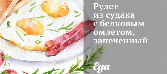 Рулет із судака з білковим омлетом, запечений – рецепт