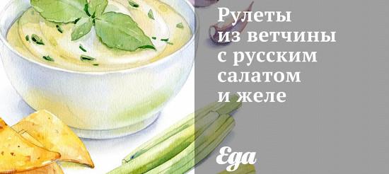 Рулети з шинки з російським салатом і желе – рецепт