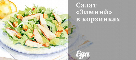 Салат «Зимовий» в кошиках – рецепт