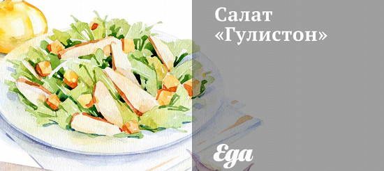 Салат «Гулистон» – рецепт