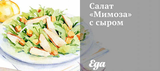 Салат «Мімоза» з сиром – рецепт