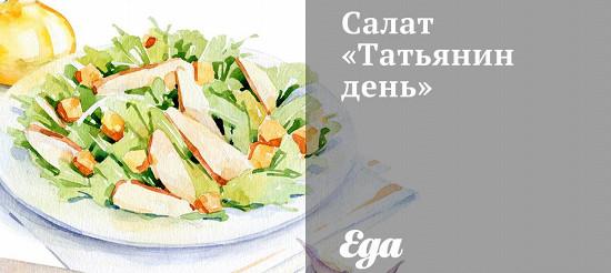 Салат «Тетянин день» – рецепт