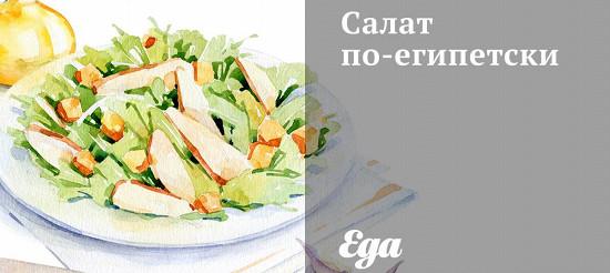 Салат по-єгипетськи – рецепт