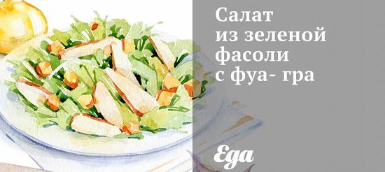 Салат із зеленої квасолі з фуа-гра – рецепт