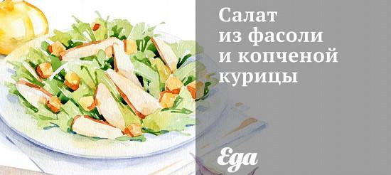 Салат з квасолі і копченої курки – рецепт